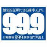 """日曜劇場『99.9 – 刑事専門弁護士 – 』主題歌  """"Daylight"""" by 嵐"""