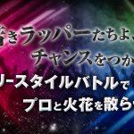 """""""R-指定""""が魅せるフリースタイルが秀逸 – フリースタイルダンジョン –"""