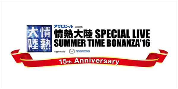 情熱大陸Special Summer Time BONANZA