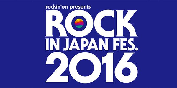 ロックインジャパンフェス