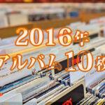 2016年のおすすめ洋楽アルバム10枚