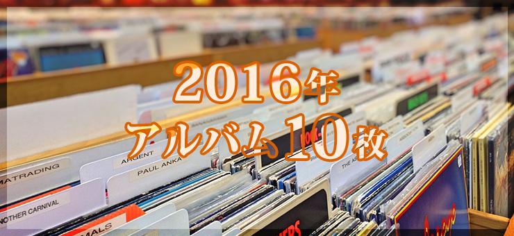 2016年洋楽ベストアルバム
