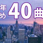 【完全保存版】 2016年流行の曲 洋楽総まとめ 40選
