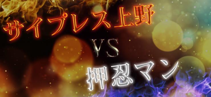 サイプレス上野 vs 押忍マン
