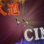 【第5試合】輪入道 vs CIMA【フリースタイルダンジョン東西!口迫歌合戦】