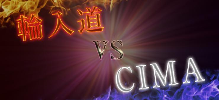 輸入道 vs CIMA