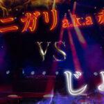 【第6試合】MC☆ニガリa.k.a赤い稲妻 vs じょう【フリースタイルダンジョン東西!口迫歌合戦】
