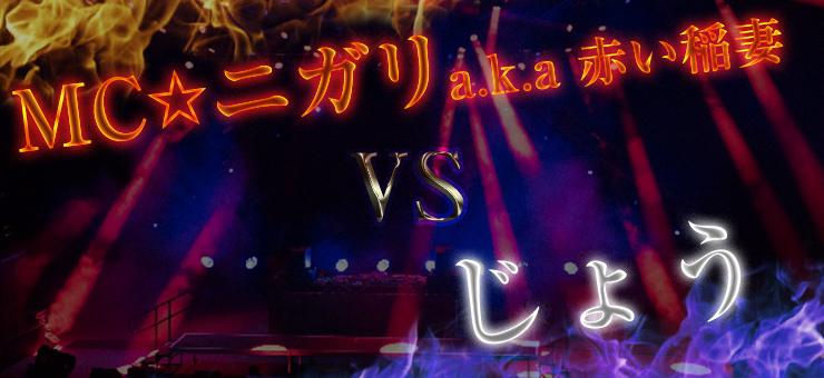 MC☆ニガリ vs じょう
