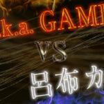 【第9試合】漢 a.k.a. GAMI vs 呂布カルマ【フリースタイルダンジョン東西!口迫歌合戦】