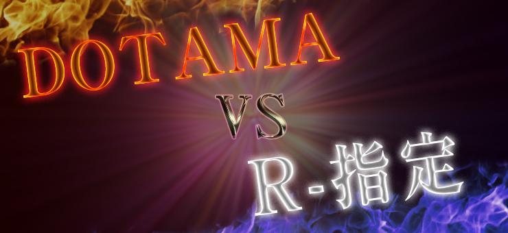 DOTAMA vs R-指定