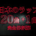 2016年の日本語ラップ ベスト20曲 +1を選んでみる 【完全保存版】