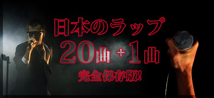 2016年の日本語ラップ