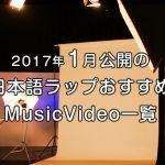 【2017年1月公開】おすすめ日本語ラップミュージックビデオ一覧