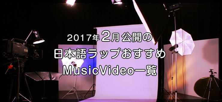おすすめMV201702