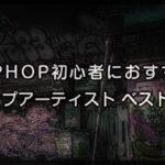 HIPHOP初心者におすすめするラップアーティスト ベスト10