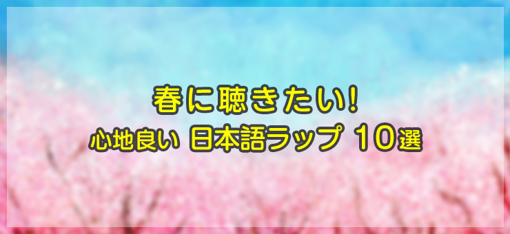 春に聴きたい日本語ラップ