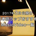 【2017年3月公開】おすすめ日本語ラップミュージックビデオ一覧