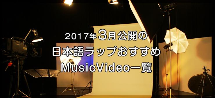おすすめMV201703