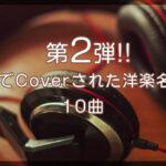 【和モノ/邦楽】第2弾! 日本でカバーされた洋楽の名曲 10選