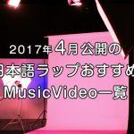 【2017年4月公開】おすすめ日本語ラップミュージックビデオ一覧