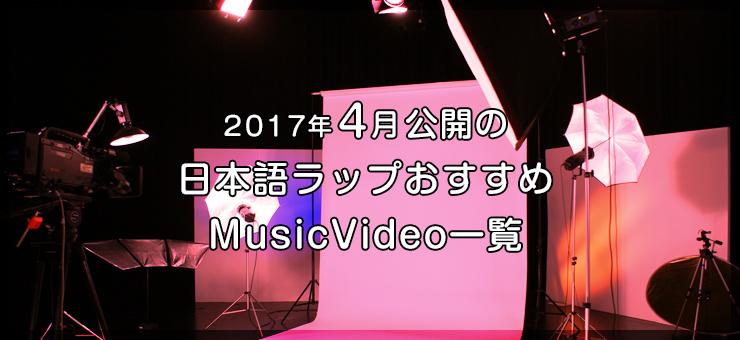 20174月公開のミュージックビデオ