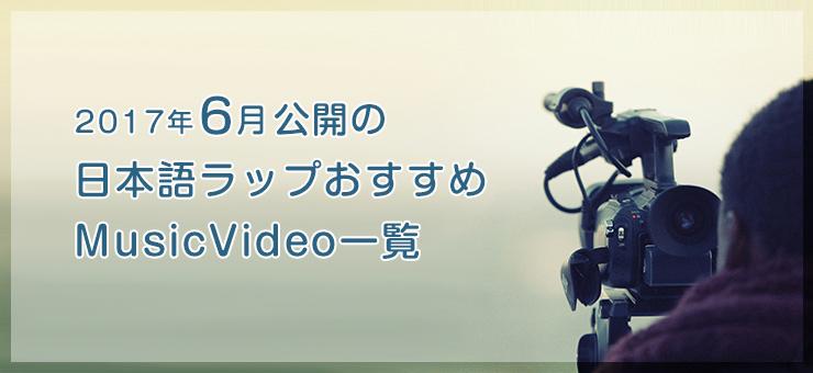 6月おすすめミュージックビデオ