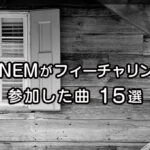 人気ラッパーEMINEM(エミネム)の客演,フィーチャリングで参加した曲15選