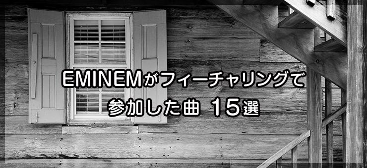 EMINEMの客演曲ベスト15