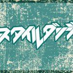 【Amateras vs 輪入道】2018年1月9日放送分 REPORT#1【フリースタイルダンジョン】