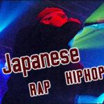 日本語ラップクラシック 名曲 03「人間発電所」