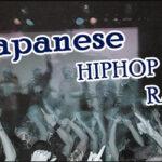 日本語ラップクラシック 名曲 02「大怪我」