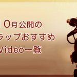 【2017年10月公開】おすすめ日本語ラップミュージックビデオ一覧