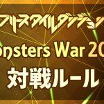 Monsters War 2017  3on3 対戦ルール詳細 【フリースタイルダンジョン】【審査員 / ゲスト観覧者】