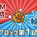 TEAM 崇勲 vs TEAM 輪入道 / Monsters War2017 Aブロック第1試合 【フリースタイルダンジョン】