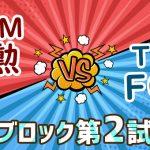 TEAM 崇勲 vs TEAM FORK /  Monsters War2017 Aブロック第2試合【フリースタイルダンジョン】