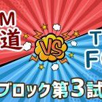 TEAM 輪入道 vs TEAM FORK / Monsters War2017 Aブロック第3試合【フリースタイルダンジョン】