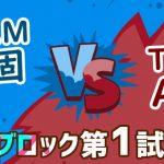 TEAM 裂固 vs TEAM ACE /  Monsters War2017 Bブロック第1試合【フリースタイルダンジョン】