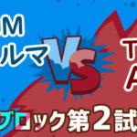 TEAM 呂布カルマ vs TEAM ACE / Monsters War2017 Bブロック第2試合【フリースタイルダンジョン】