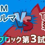 TEAM 呂布カルマ vs TEAM 裂固 / Monsters War2017 Bブロック第3試合【フリースタイルダンジョン】
