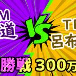TEAM 輪入道 vs TEAM 呂布カルマ /  Monsters War2017 決勝戦 【フリースタイルダンジョン】