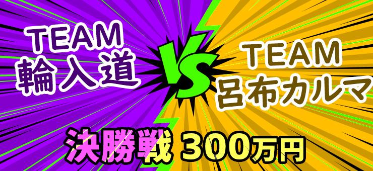 輪入道vs呂布カルマ