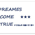 ドリカムの大名曲 7選!!【DREAMS COME TRUE】