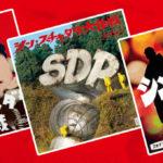 スチャダラパーがデビュー30周年記念盤「シン・スチャダラ大作戦」をリリース!