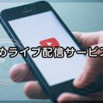 2020年 おすすめのライブ配信サービス・アプリ 10選